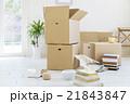 引っ越しのイメージ 21843847