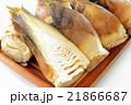 皮つきタケノコ 21866687