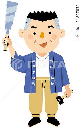 働く人々 いろいろな職業(大工さん) 21867859