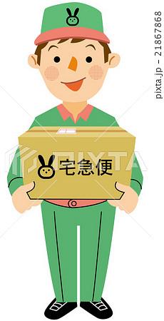 働く人々 いろいろな職業宅急便のイラスト素材 21867868 Pixta