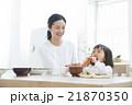 ライフスタイル 親子 食事の写真 21870350