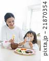 ライフスタイル 親子 食事の写真 21870354