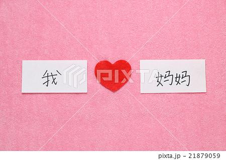 母の日 お母さん ありがとう  メッセージ 中国語 21879059
