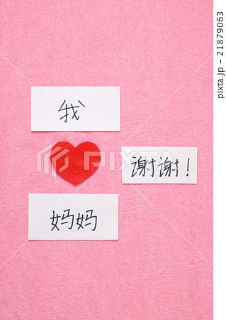 母の日 お母さん ありがとう  メッセージ 中国語 21879063