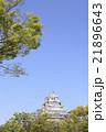 姫路城 21896643
