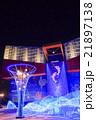 海遊館・イルミネーション 21897138