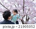 入園式 父娘 日常 (赤ちゃん パパ 子供 娘 0歳 カジュアル スーツビジネス ライフスタイル) 21905052