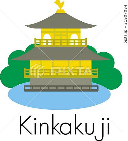 金閣寺のイラスト素材 21907084 Pixta