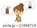 ドリップコーヒー【三頭身・シリーズ】 21908719