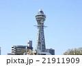 大阪・通天閣 21911909