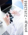 研究 女性 パーツ 21912868