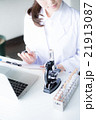 研究 女性 パーツ 21913087