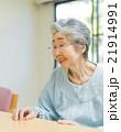 老人ホーム 女性 シニアの写真 21914991
