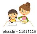親子でクッキング【三頭身・シリーズ】 21915220