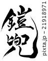 筆文字 鎧兜 21918971