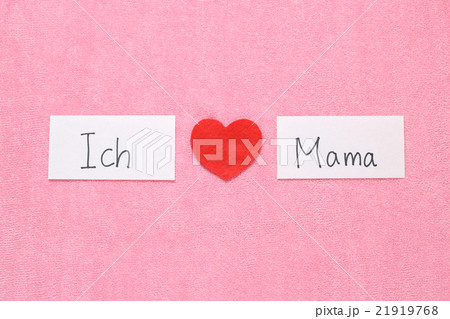 母の日 お母さん 大好き メッセージ ドイツ語 21919768