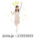 成功 ポーズ 女性のイラスト 21933603