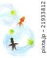 金魚 手描き水彩風 21933812