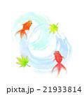 金魚 手描き水彩風 21933814