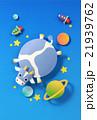 正月-ペーパークラフト-丑年1 21939762