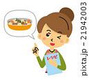 料理【三頭身・シリーズ】 21942003