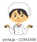 【三頭身・シリーズ】 21942006