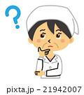 調理師 悩む 考える 食品販売【三頭身・シリーズ】 21942007