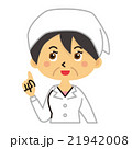 おばさん 店員 スタッフ【三頭身・シリーズ】 21942008