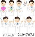 医者 バリエーション セットのイラスト 21947078