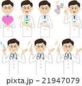 医者 バリエーション セットのイラスト 21947079