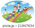 虹 家族 人物のイラスト 21947634
