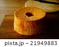 シフォンケーキ 21949883