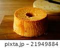 シフォンケーキ 21949884