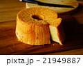 シフォンケーキ 21949887