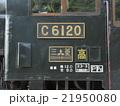 C6120の運転台(キャブ) 21950080