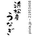 筆文字 浜松 うなぎ 21953408