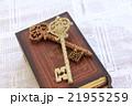 鍵 21955259