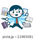 忙しいビジネスマン 21963081
