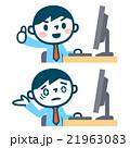 パソコン ビジネスマン 仕事のイラスト 21963083