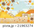 風景 秋 落ち葉のイラスト 21963274