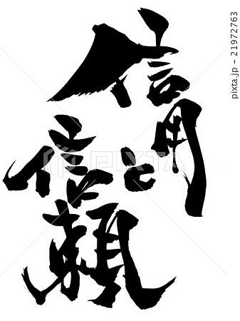 信用と信頼・・・文字のイラスト...