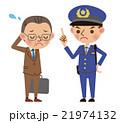警察官 男性 人物のイラスト 21974132