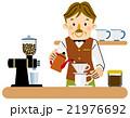 働く人々 喫茶店のマスター 21976692