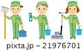 清掃 清掃員 働くのイラスト 21976701