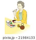 食事 シニア 人物のイラスト 21984133