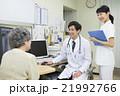 医療 医者 ナースの写真 21992766