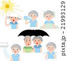 シニア 熱中症対策 21993129