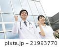 医者 ナース 女性の写真 21993770