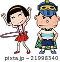 昭和の少年と少女 21998340