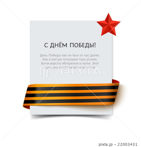 Day of Victory in Great Patriotic War. Vectorのイラスト素材 [22003431] - PIXTA